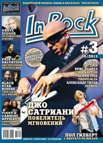 Joe Satriani cover Inrock magazine